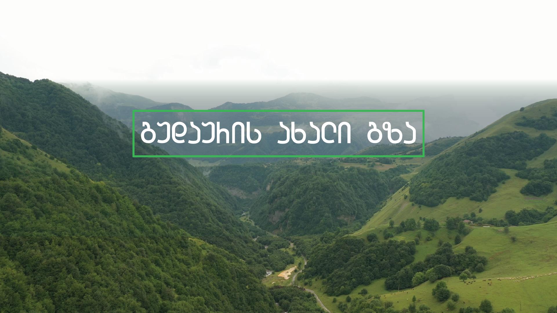 გუდაურის გზა – ქვეშეთი-კობის ახალი გზის პროექტი