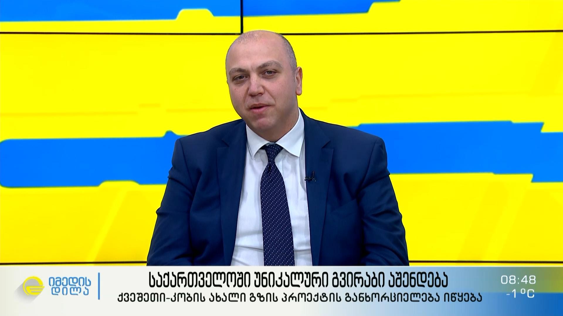 """საქართველოში უნიკალური გვირაბი აშენდება – იმედის დილა """"საქართველოს გზები"""""""